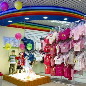 Детские магазины Володарска