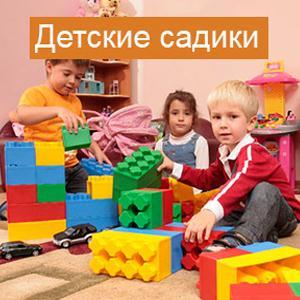 Детские сады Володарска