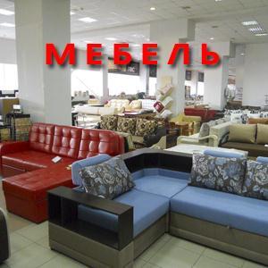 Магазины мебели Володарска