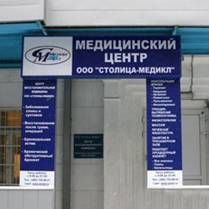 Медицинские центры Володарска