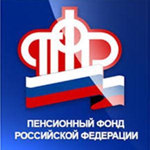 Пенсионные фонды Володарска