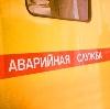 Аварийные службы в Володарске