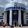 Автовокзалы в Володарске