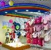 Детские магазины в Володарске