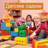 Детские сады в Володарске