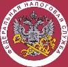 Налоговые инспекции, службы в Володарске