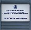 Отделения полиции в Володарске