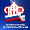 Пенсионные фонды в Володарске