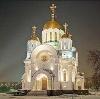 Религиозные учреждения в Володарске