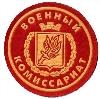 Военкоматы, комиссариаты в Володарске