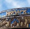 Зоопарки в Володарске