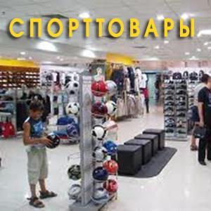 Спортивные магазины Володарска