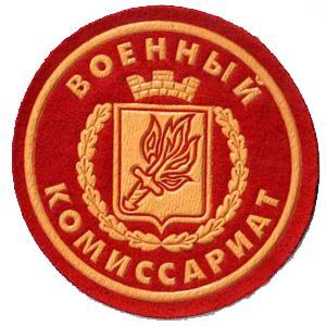 Военкоматы, комиссариаты Володарска
