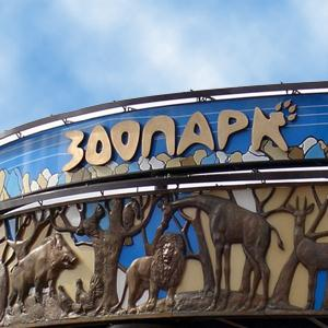 Зоопарки Володарска